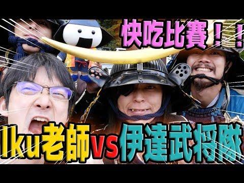 【快吃比賽】我死也不能敗給戰國武士!伊達武将隊!?在日本東北宮城大比賽!