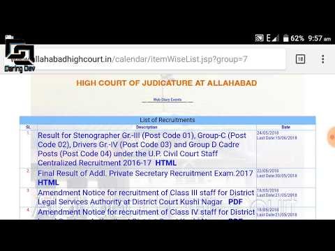 Allahabad High Court Result Declared/Stenographer/Junior Assistant/Group D