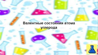 Валентные состояния атома углерода. Химия 10 класс