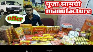 Pooja samagri wholesale price .. direct खरीदें manufacturers se