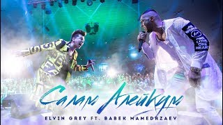 Download Elvin Grey ft. Babek Mamedrzaev - Салам Алейкум (2018) Mp3 and Videos
