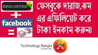 ফেসবুক এ দারাজ.কম এর এফিলেট মার্কেটিং কিভাবে করবো? / Affiliate marketing with FB from Daraz.com