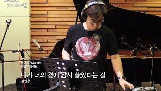 써니의 FM데이트 - Kim Yeon-woo - That I was once by your side, 김연우 - 내가 너의 곁에 잠시 살았다는 걸 20140613