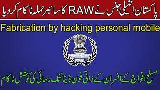 Indian cyber attack abortive Tariq Ismail Sagar 13Aug.2020