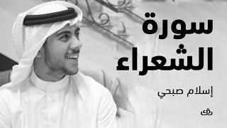قاف كاف - سورة الشعراء بصوت الشيخ القارئ اسلام صبحي