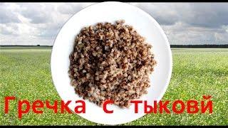 Как варить гречку (рецепт гречки с тыквой)