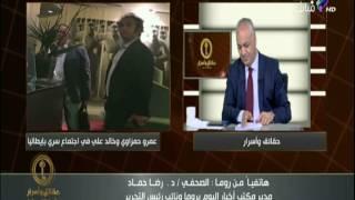 رضا حماد يكشف معلومات خطيرة عن الأجتماع السري لـ
