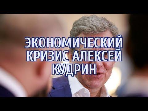 🔴 Кудрин оценил потери российской экономики от коронавируса