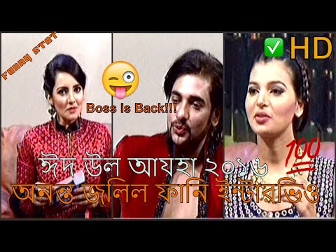 Eid ul azha 2016  ananta jalil and borsha  funny interview 17 September 2016
