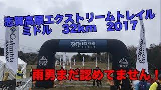 志賀高原エクストリームトレイルミドル32km 今回は前日受付ができなかっ...