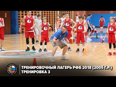 Тренировочный лагерь РФБ 2018 (2005 г.р.) / Тренировка 3