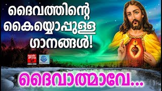 Daivathlmave # Christian Devotional Songs Malayalam 2019 # Superhit Devotional Songs