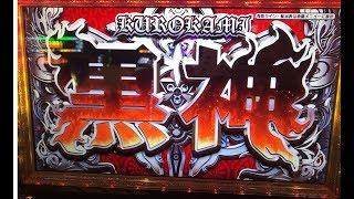 五反田から生放送です! パチスロ「黒神」を取れて一日頑張ります.