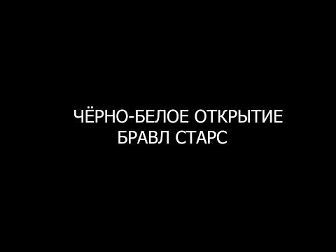 ЧЁРНО-БЕЛОЕ ОТКРЫТИЕ СУНДУКОВ В БРАВЛ СТАРС.