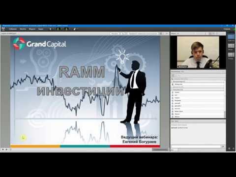 Grand Capital RAMM инвестор