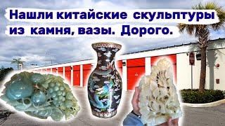 Китайские скульптуры из камня. Китайские вазы. Стоит дорого. Искусство в брошенном контейнере.