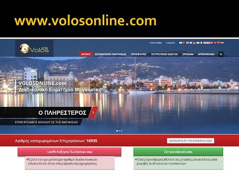 Greece Volos, travel and business information. Βολος τουρισμος