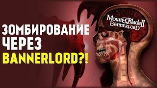 Зомбирование Bannerlord-ом! Plague Inc: Evolved!