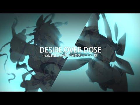 魂音泉 - DESIRE OVER DOSE (feat. 越田Rute隆人 & あき, ytr, 抹) [Music Video]