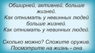 Слова песни Децл - Нет войне