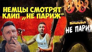 """НЕМЦЫ СМОТРЯТ КЛИП ЛЕНИНГРАД """"НЕ ПАРИЖ"""""""