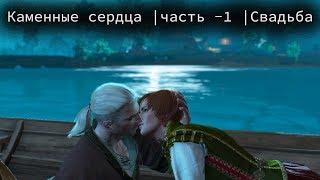 Ведьмак 3 | Каменные сердца | часть -1 | Свадьба | Секс с Шани