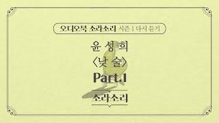 오디오북 | 낮술 Part.1  - 성우 윤소라 | 소라소리 시즌 1