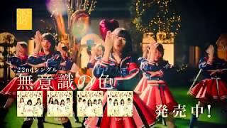 SKE48 CM 「無意識の色」22nd シングル・・・15s 2018.01.10 on sale Av...