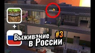 Побег бомжа из РОССИЙСКОЙ ТЮРЬМЫ через вентиляцию | Выживание в России #3 (2 сезон)