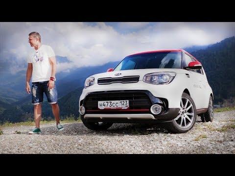 2017 KIA Soul GT Тест Драйв Игорь Бурцев / КИА Соул 2017 Обзор
