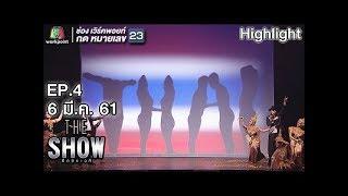 THE SHOW ศึกชิงเวที   EP.4   เพลง เมดอินไทยแลนด์ ขันเงิน,โต้ง - ทีมชาย   6 มี.ค. 61