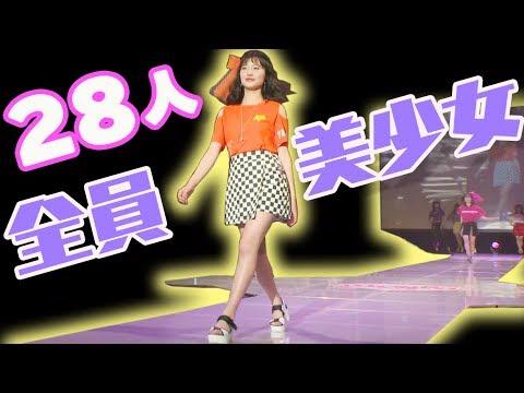 【東京開放日2019】中高生ニコモ28人のランウェイをまるごと配信! - YouTube