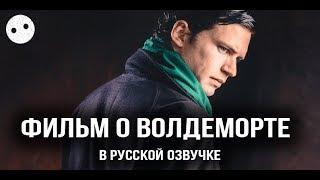 ВОЛДЕМОРТ: ИСТОКИ НАСЛЕДНИКА / на русском языке