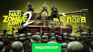 Обзор игры Sniper Elite: Nazi Zombie Army 2 [Review]