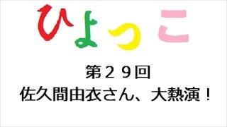 ひよっこ 第29回 「連続テレビ小説 ひよっこ Part1 (NHKドラマ・ガイ...
