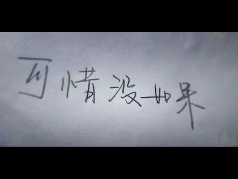 林俊傑 可惜沒如果(字幕)