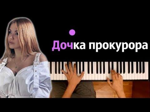 SLEEPY — Дочка прокурора ● караоке | PIANO_KARAOKE ● ᴴᴰ + НОТЫ \u0026 MIDI