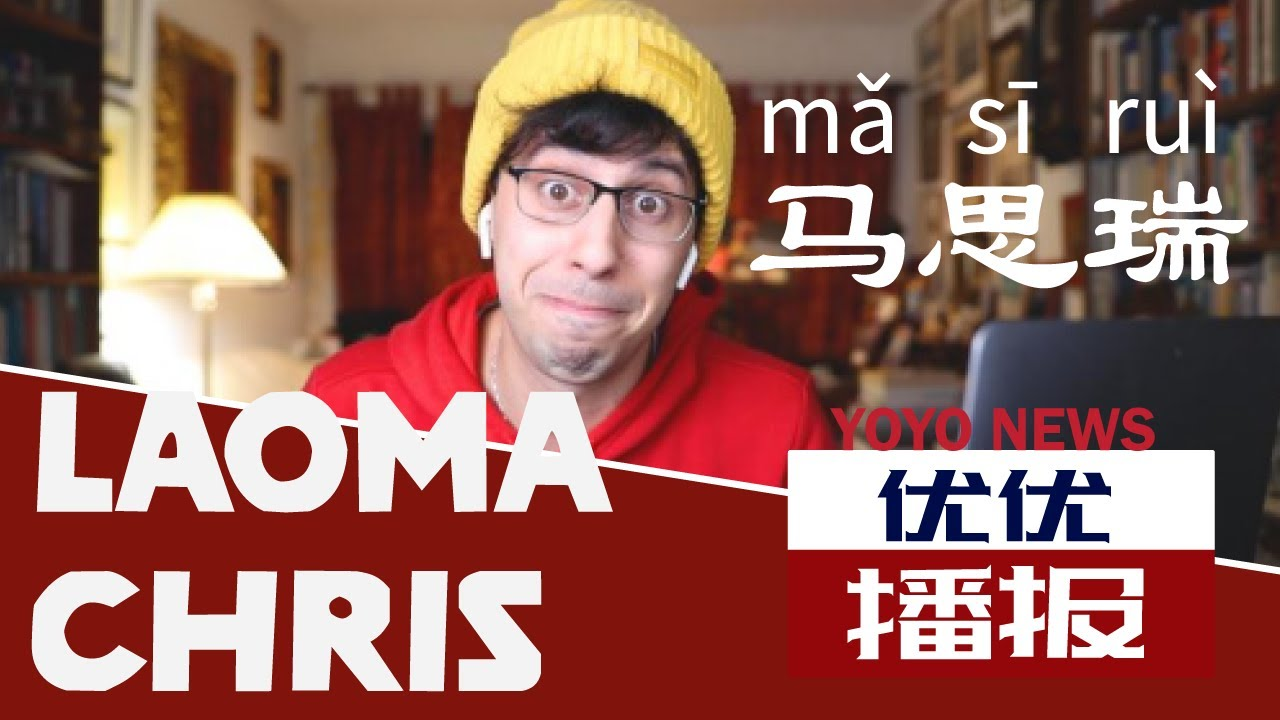 The Chinese Learner's Hero: 马斯瑞 (mǎ sī ruì) Laoma Chris