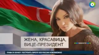 Мехрибан Алиева: жена, красавица, вице-президент - МИР24