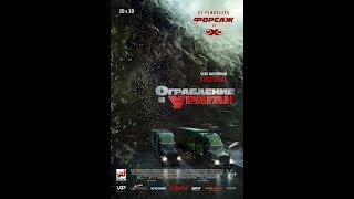 Ограбление в ураган (2018) Русский Трейлер