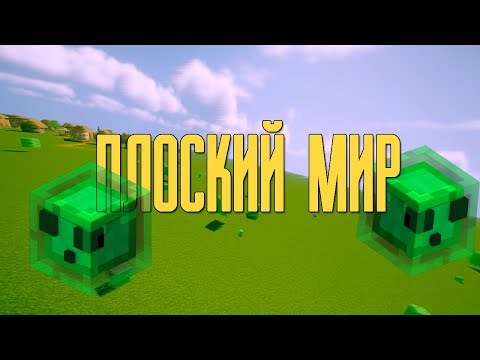 КАК ПРОЙТИ Minecraft В ПЛОСКОМ МИРЕ? V 1.14.4
