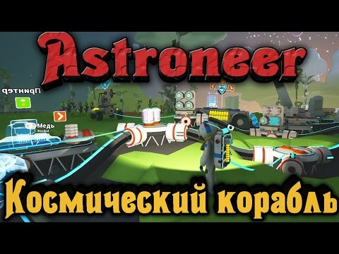 Astroneer - Галактический корабль