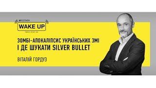 Віталій Гордуз: зомбі-апокаліпсис ЗМІ і де шукати silver bullet