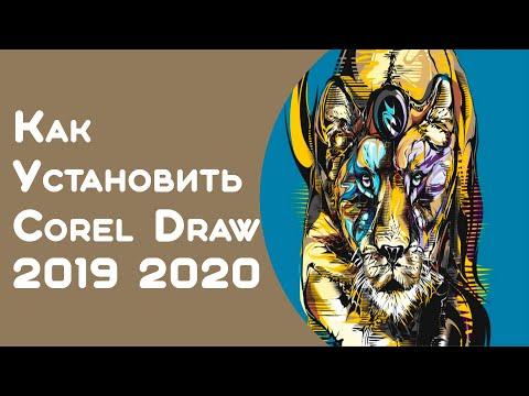 Инструкция по установке CorelDRAW Graphics Suite 2019 2020