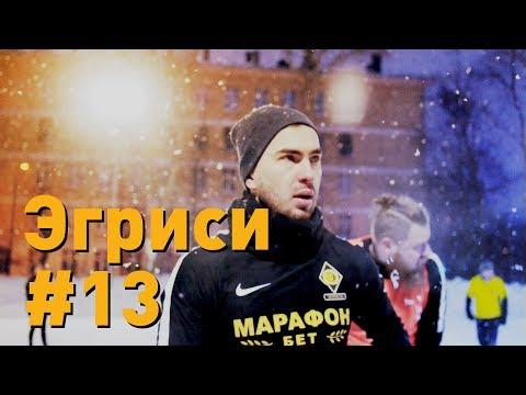 Футбольный клуб №13. Уткин или Путин?