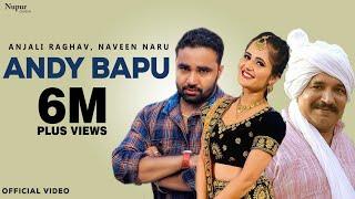 Andy Bapu Raj Mawer | Anjali Raghav, Naveen Naru | Latest Haryanvi Songs Haryanavi 2018