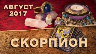 СКОРПИОН - Финансы, Любовь, Здоровье. Таро-Прогноз на август 2017