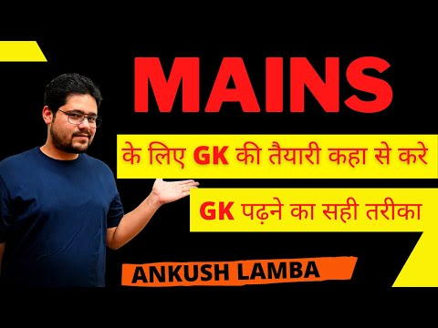 HOW TO PREPARE GK FOR ANY BANK EXAM || BANKING AWARENESS || CURRENT AFFAIRS || STATIC GK