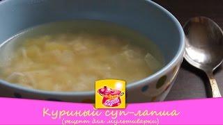 Куриный суп лапша (Рецепт для мультиварки).