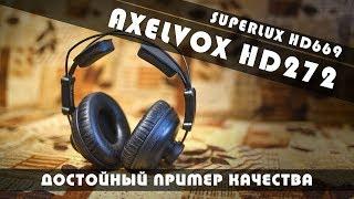 шикарный звук по низкой цене! Мой выбор - Axelvox HD272 (Superlux HD669)!